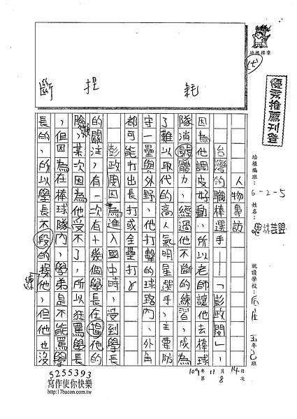 1095208林○翌 (1).tif