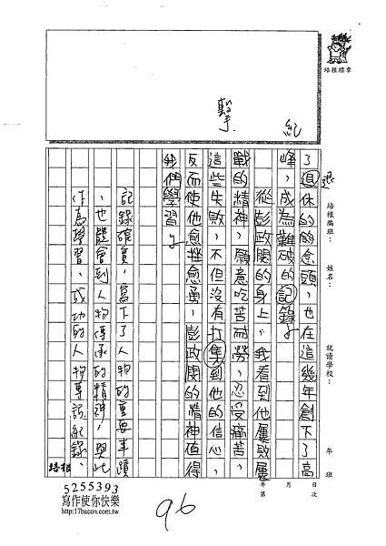 1095208林○翌 (3).tif