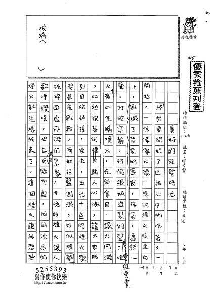 109W6207邱○睿 (1).tif