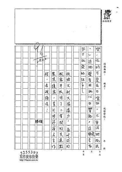 109W6207邱○睿 (3).tif