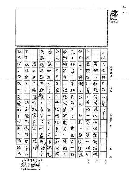 109W6207邱○睿 (2).tif