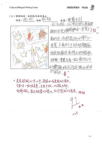 109W6208卓○辰 (2).jpg