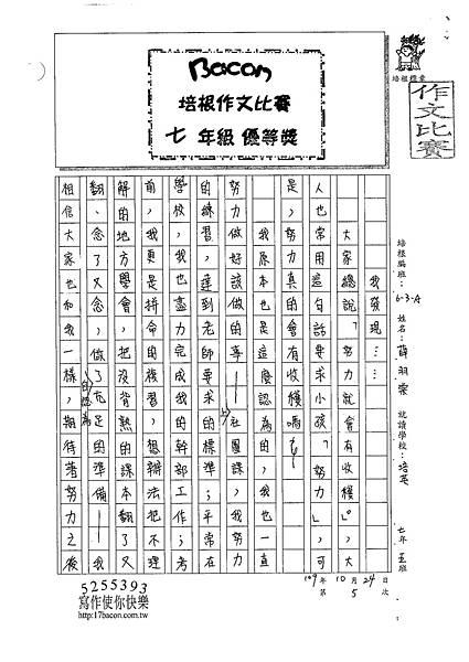 109WA205薛○棠 (1).tif