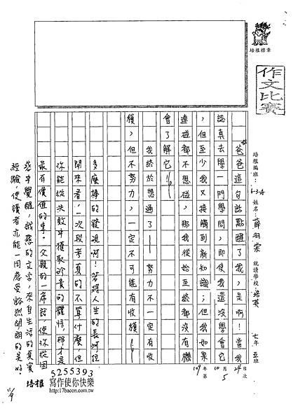 109WA205薛○棠 (3).tif