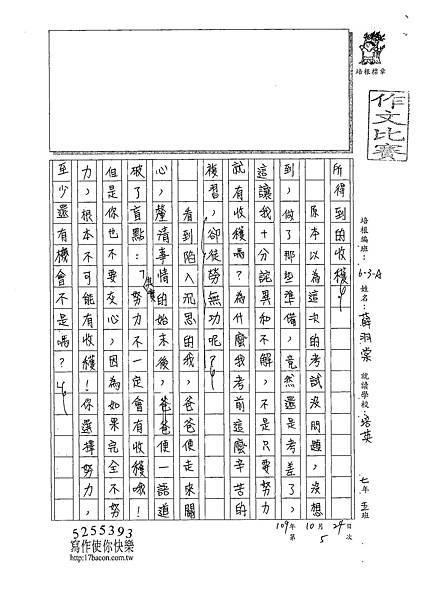109WA205薛○棠 (2).tif