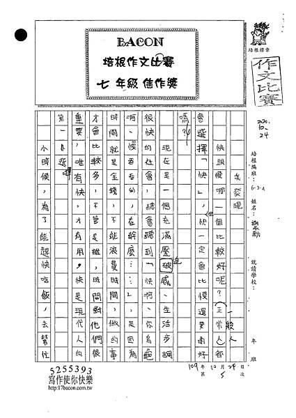 109WA205謝○勳 (1).tif
