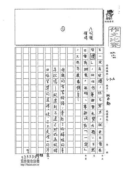109WA205謝○勳 (3).tif