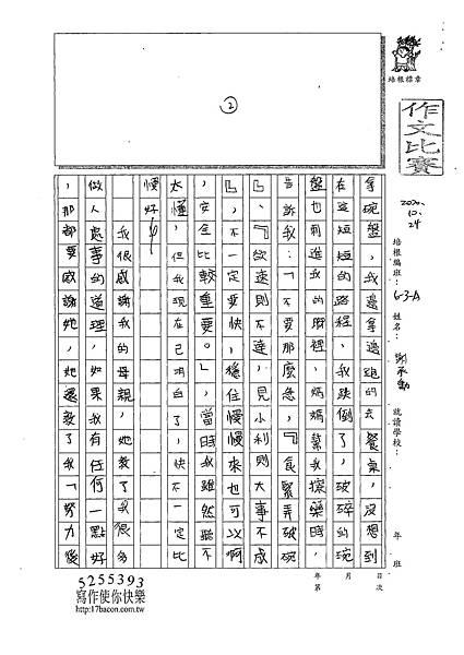 109WA205謝○勳 (2).tif