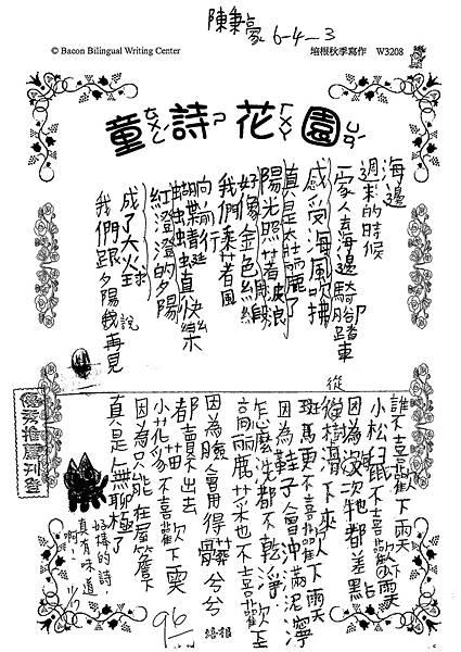 109W3208陳○豪.tif