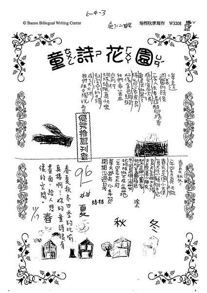 109W3208吳○璇.tif