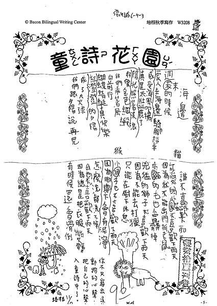 109W3208張○誠.tif