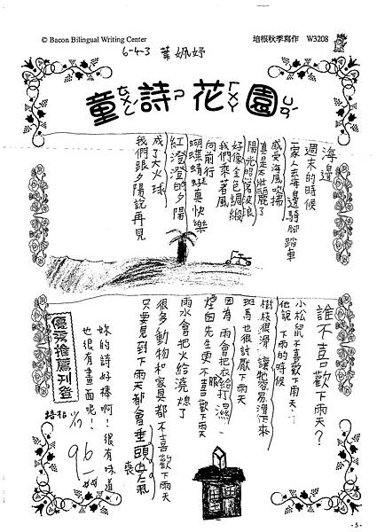 109W3208葉○妤.tif