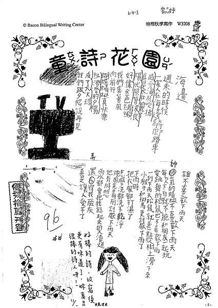 109W3208黎○妤.tif