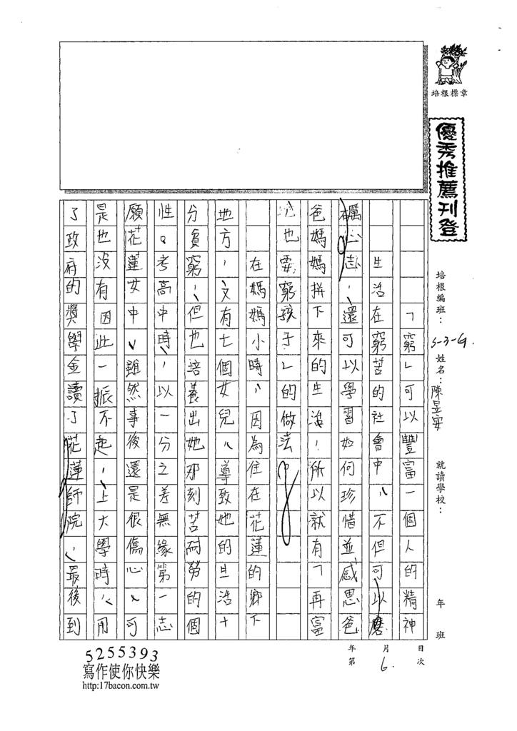 109WG206陳○安 (1).tif