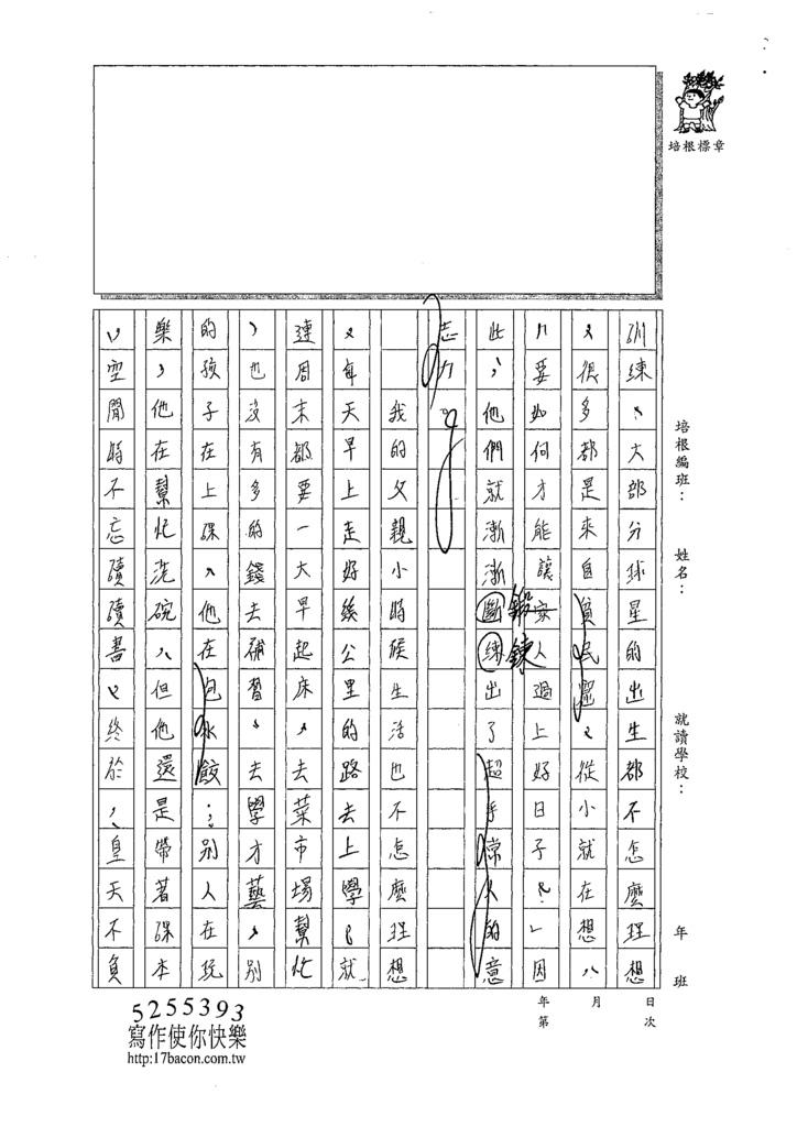 109WG206徐○均 (2).tif