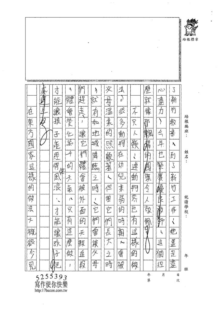 109WG206陳○安 (2).tif