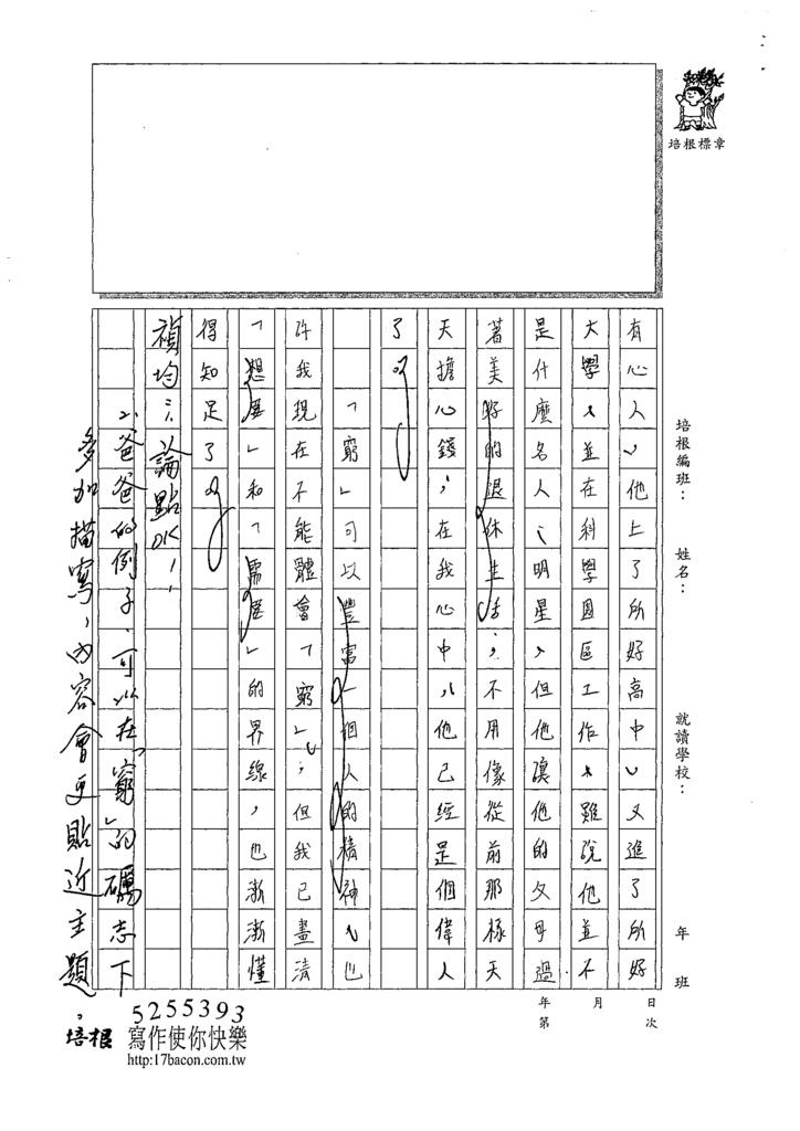109WG206徐○均 (3).tif