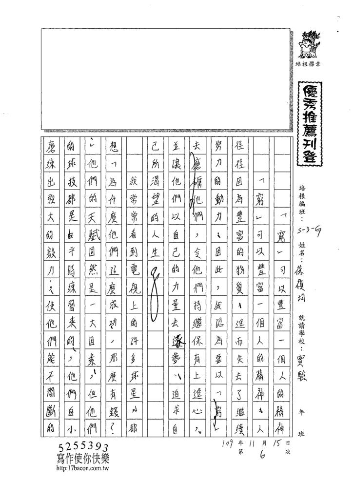 109WG206徐○均 (1).tif