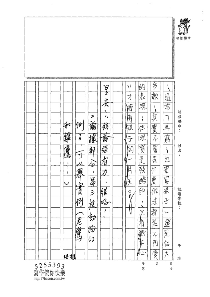 109WG206陳○安 (3).tif