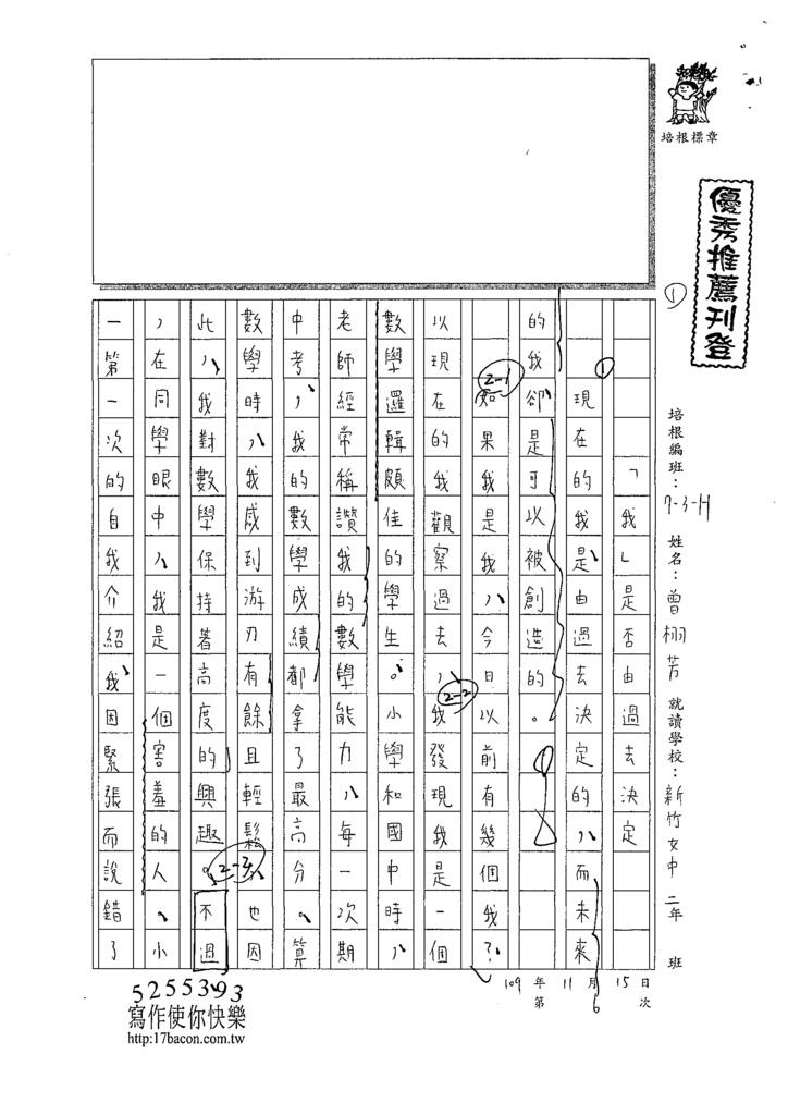 109WH206曾○芳 (1).tif
