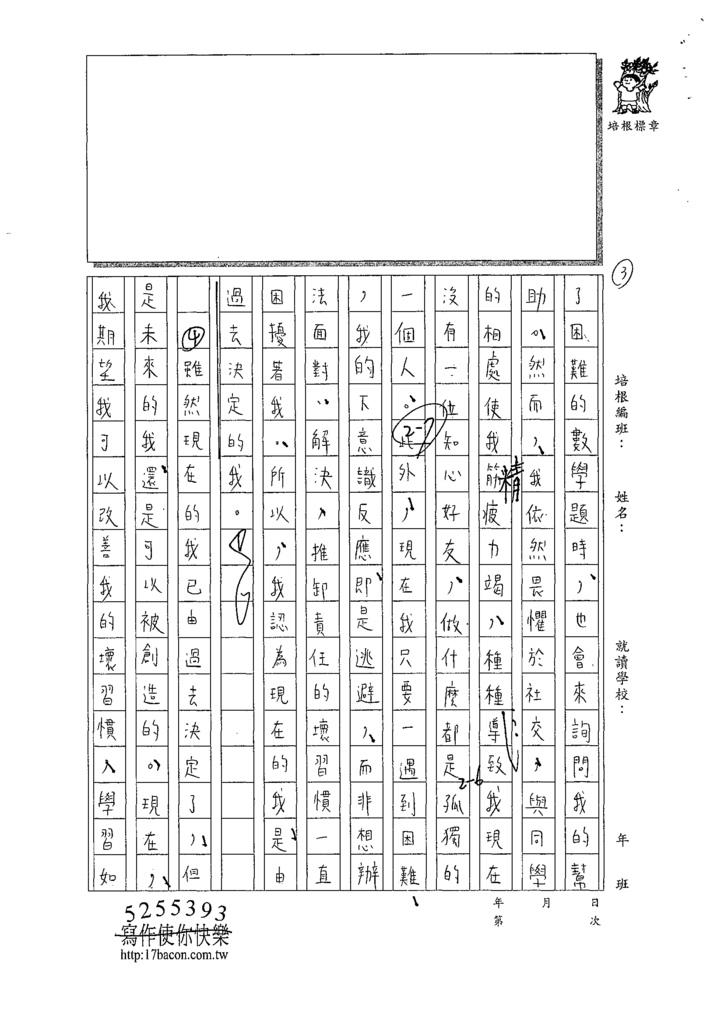 109WH206曾○芳 (3).tif