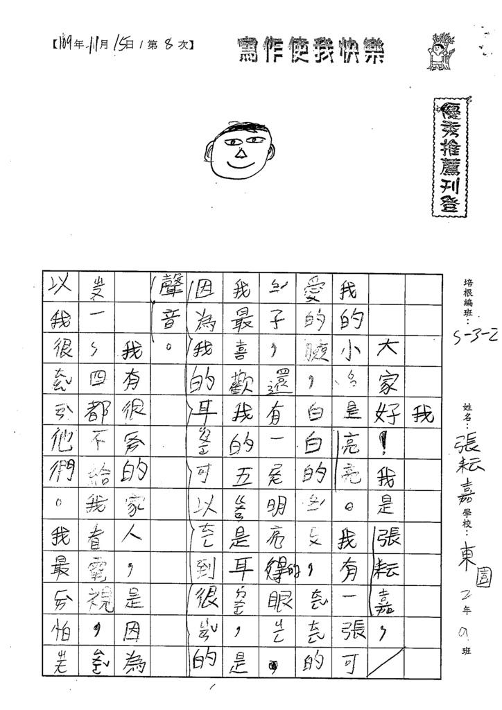 109W2208張○嘉 (1).tif