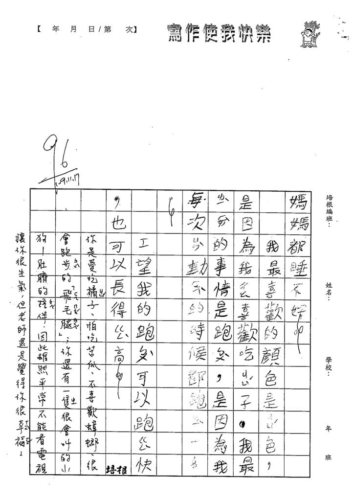 109W2208張○嘉 (3).tif