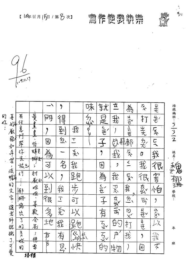 109W2208魏○珊 (2).tif