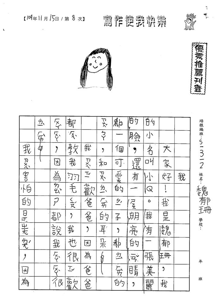 109W2208魏○珊 (1).tif