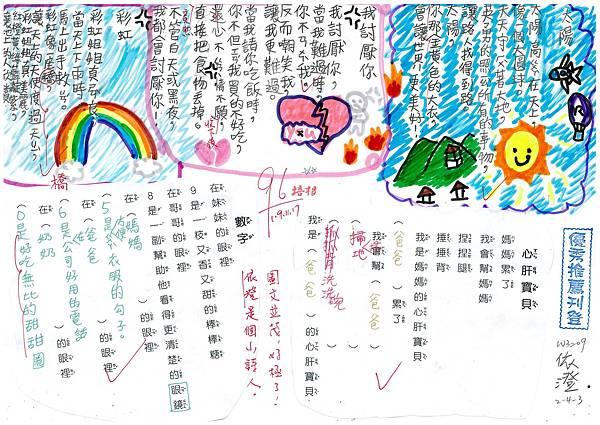 109W3209謝○澄 (1).jpg