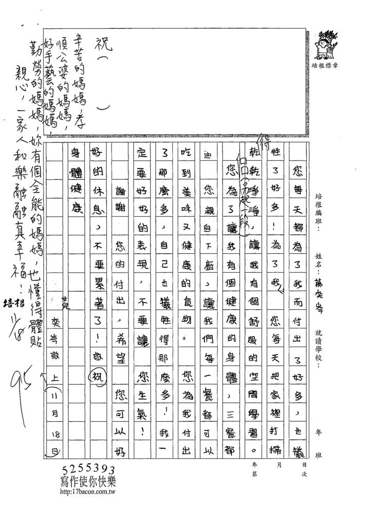 109W5209萬○岑 (2).tif