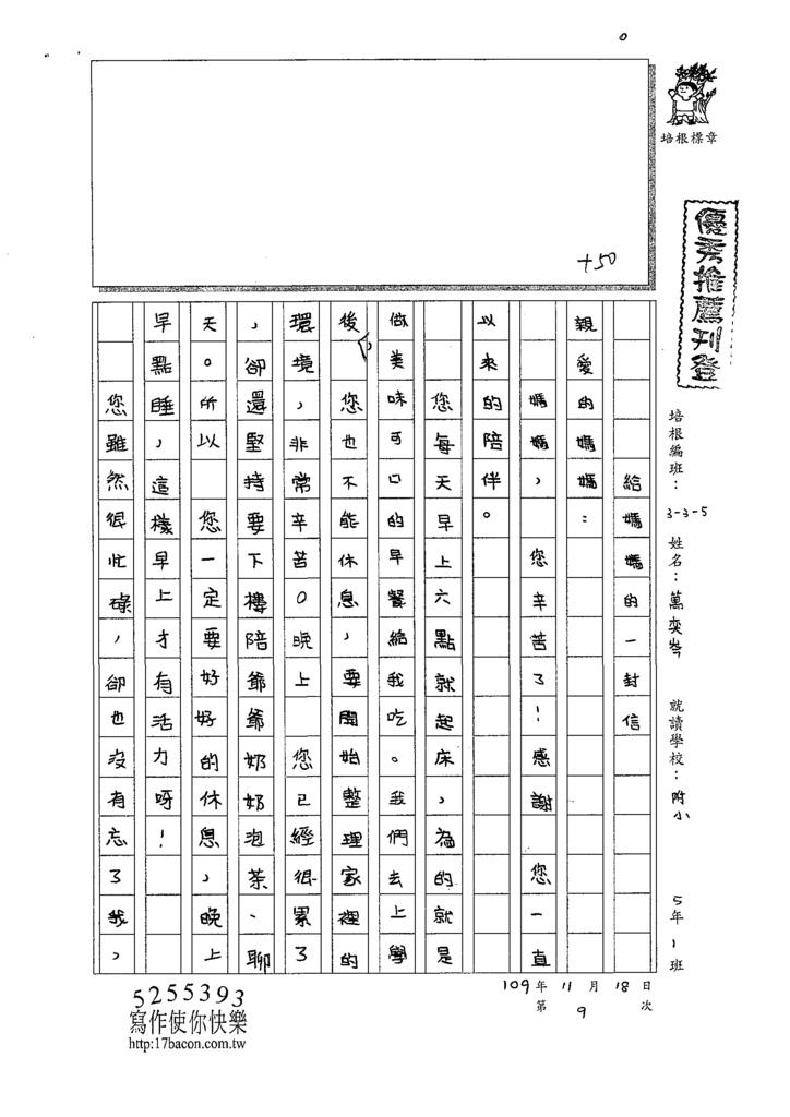 109W5209萬○岑 (1).tif