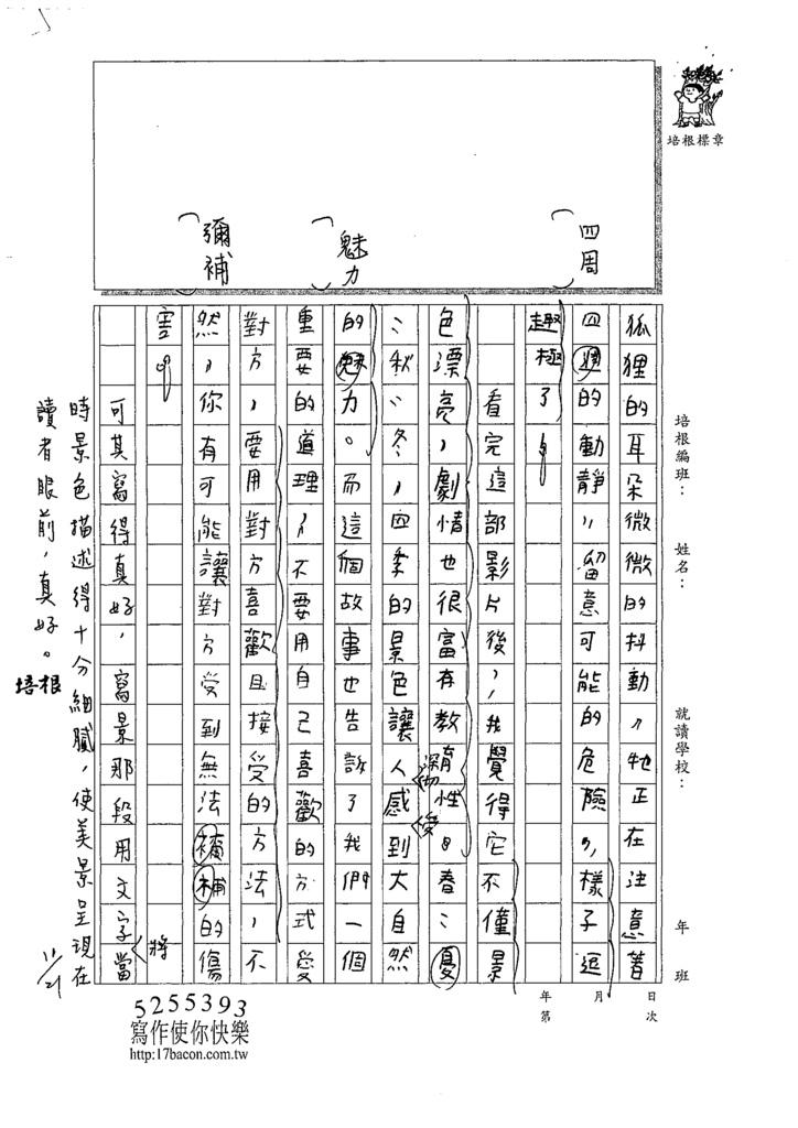 109W6209鄭○其 (3).tif