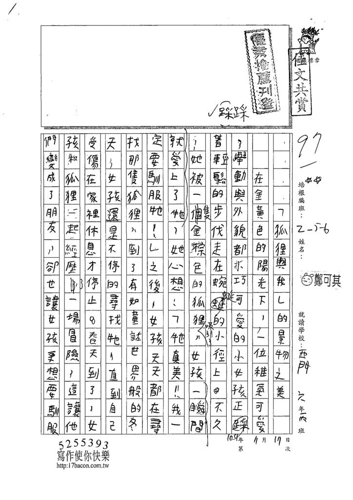 109W6209鄭○其 (1).tif