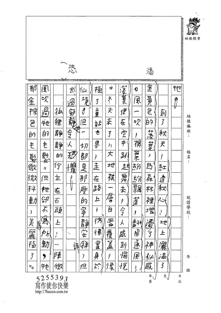109W6209鄭○其 (2).tif