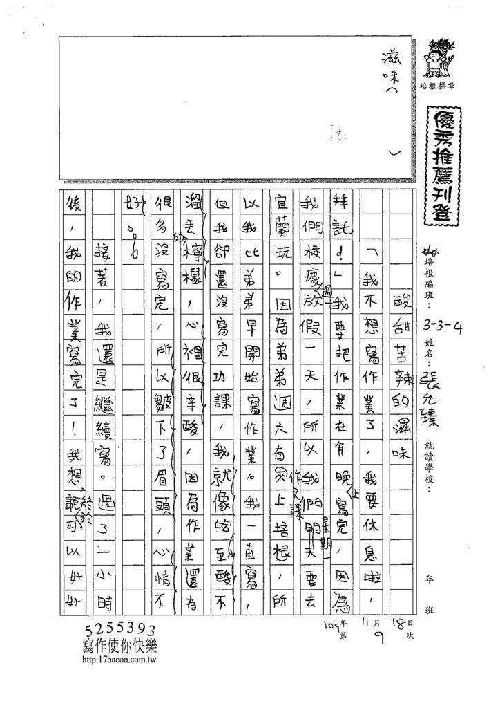 109W4209張○臻 (1).tif