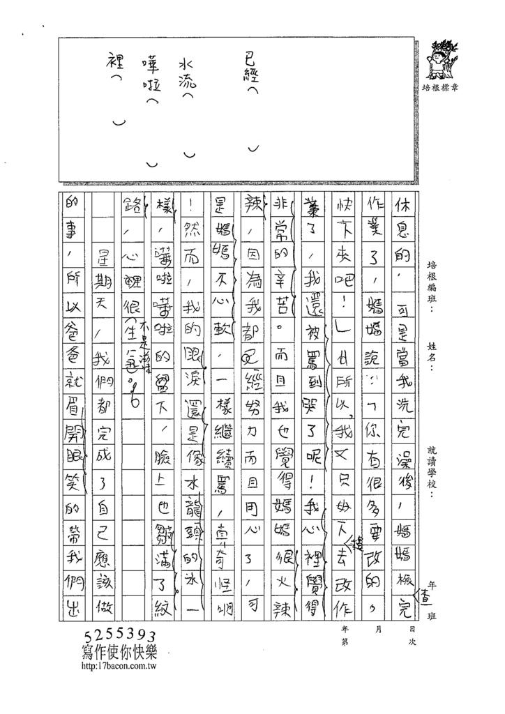 109W4209張○臻 (2).tif