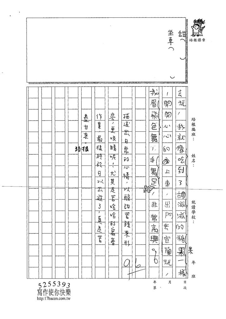 109W4209張○臻 (3).tif