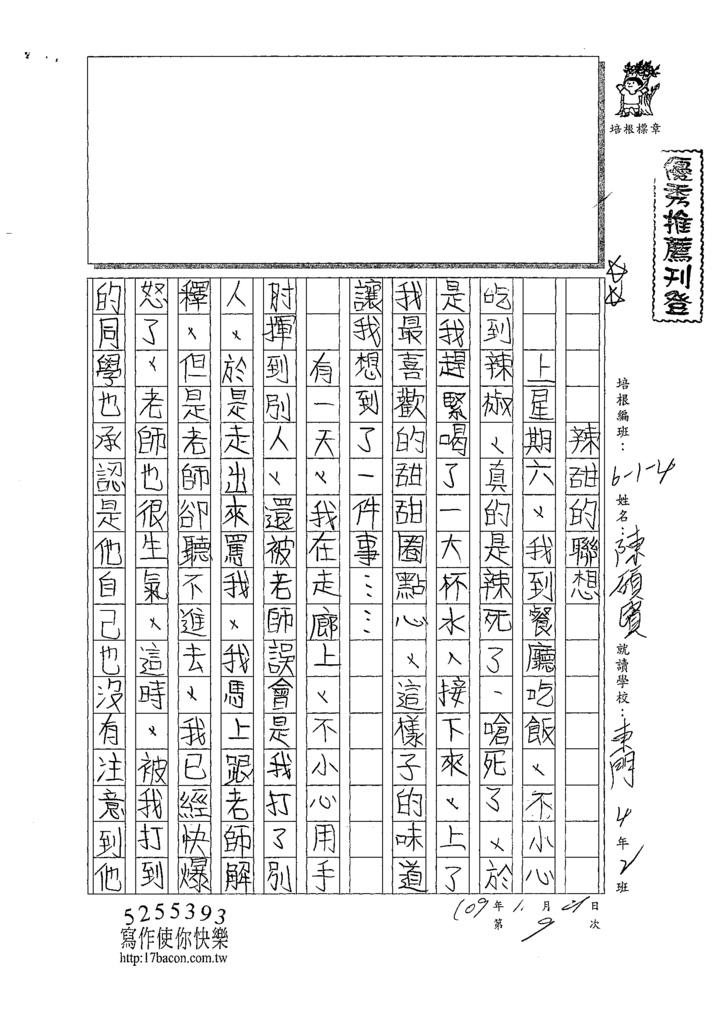 109W4209陳○賢 (1).tif
