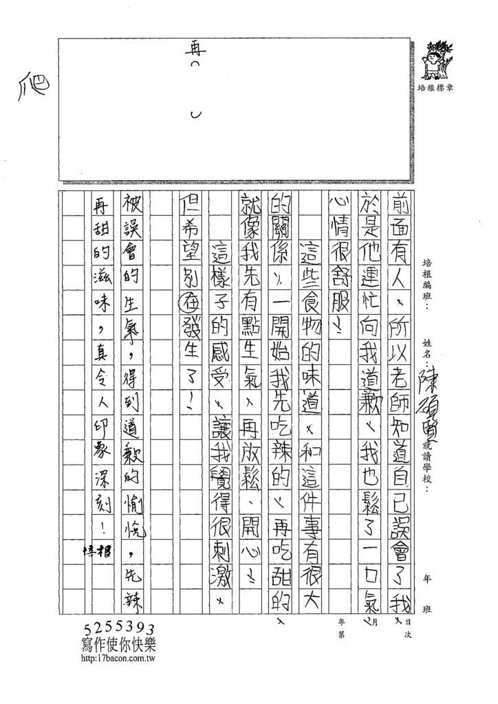 109W4209陳○賢 (2).tif