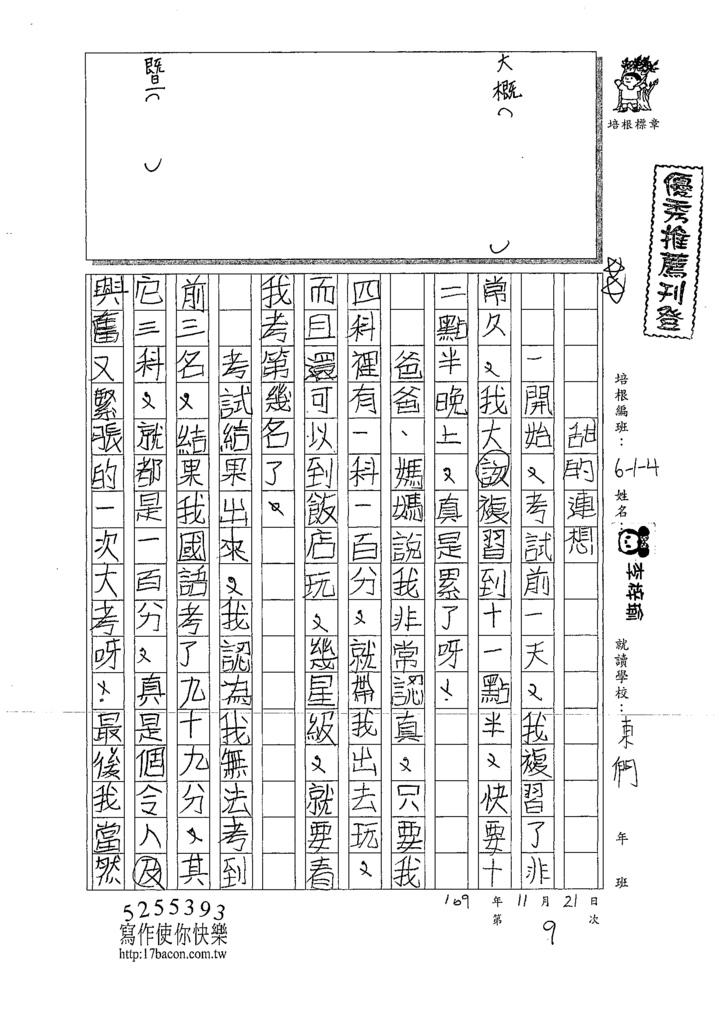 109W4209李○瑜 (1).tif