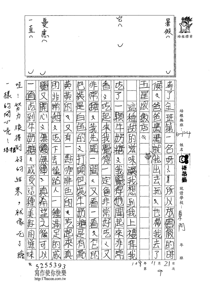 109W4209李○瑜 (2).tif