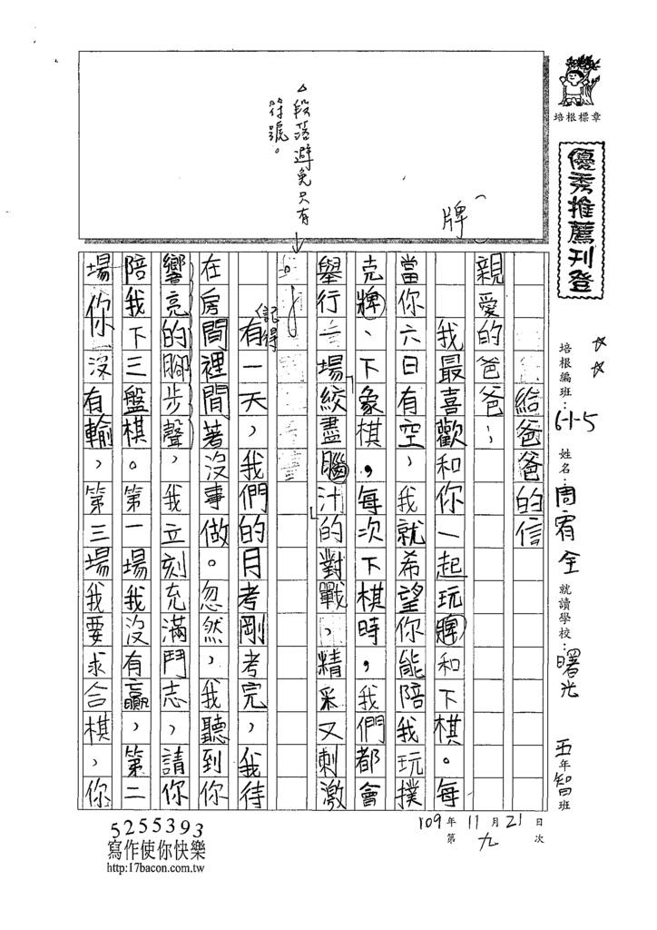 109W5209周○全 (1).tif