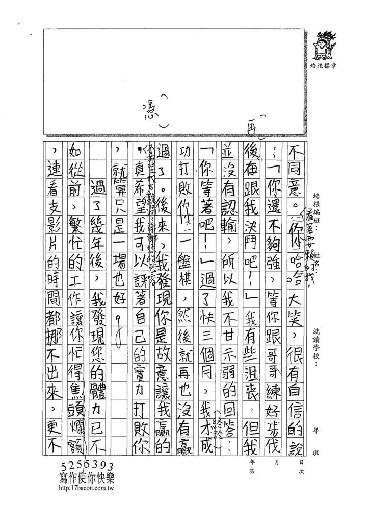 109W5209周○全 (2).tif