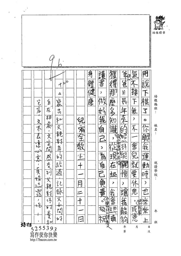 109W5209周○全 (3).tif