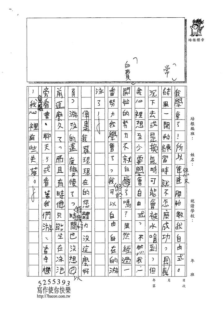 109W5209倪○浩 (2).tif
