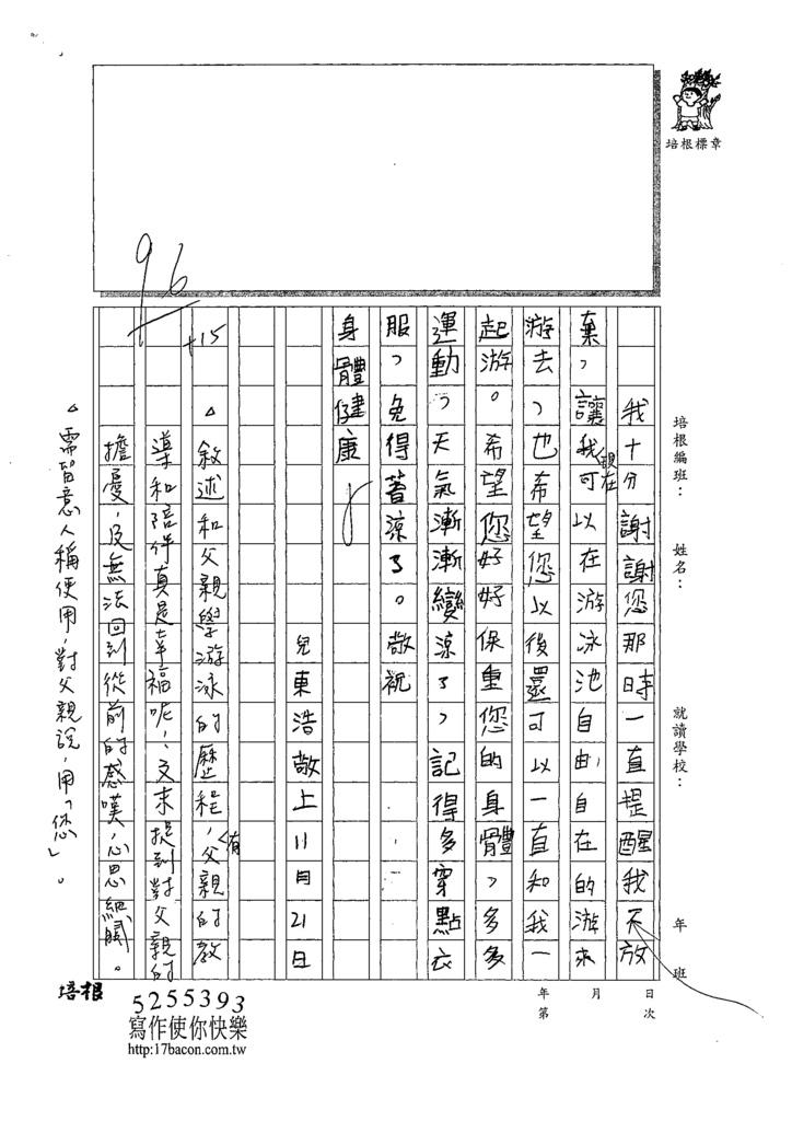 109W5209倪○浩 (3).tif