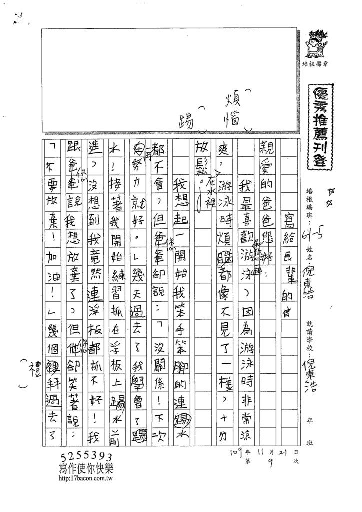109W5209倪○浩 (1).tif