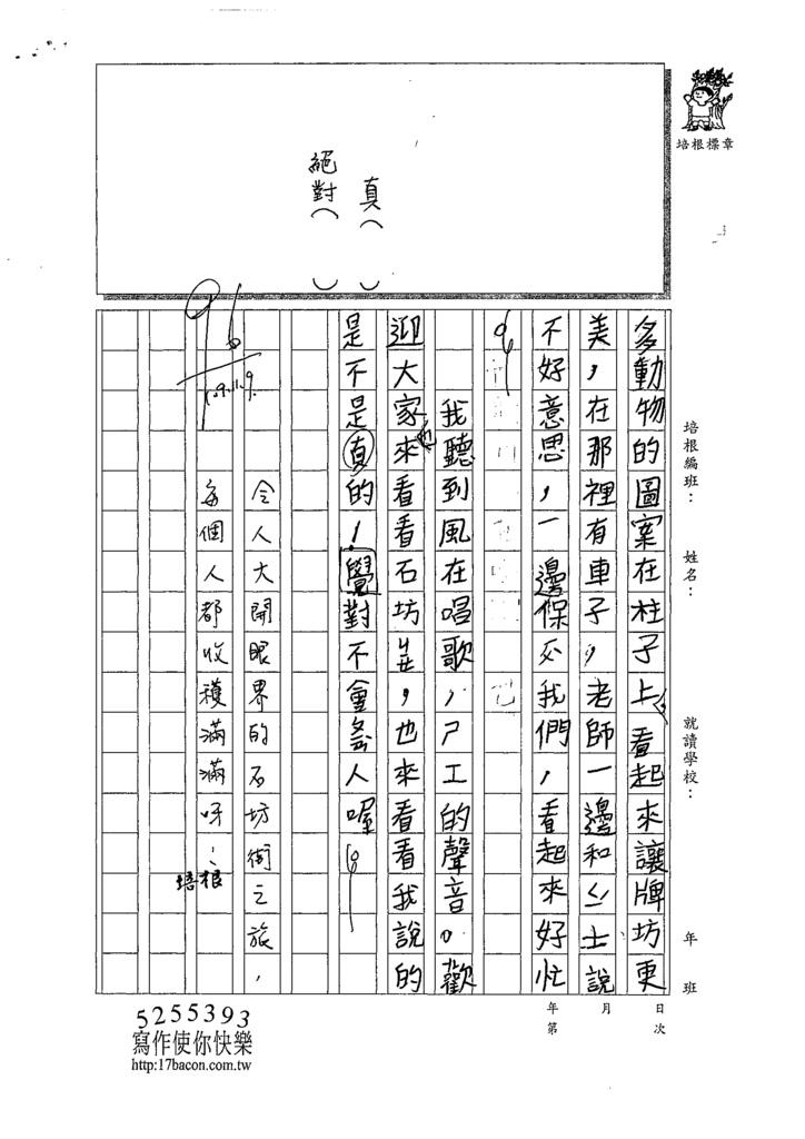 109W3207丁○允 (2).tif