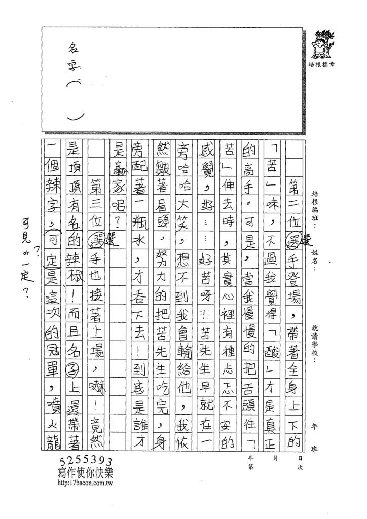 109W4208韓○茵 (2).tif